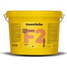 Шток F2 Innenfarbe Краска для внутренних работ, 14 кг