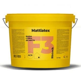 Шток F3 Mattlatex Краска для внутренних работ, 14 кг