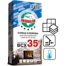 Ансерглоб BCX 35 «ДЛЯ КАМИНОВ И ПЕЧЕЙ», 25 кг.