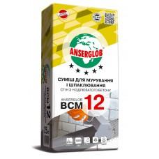 Ансерглоб ВСМ-12, смесь для кладки и шпаклевания пено- и газоблоков, 25 кг