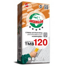 "Ансерглоб ТМВ 120 ""Камешковая"", декоративная цементная штукатурка, 25 кг"