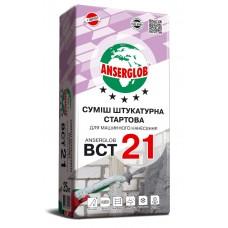 Ансерглоб BCТ 21, Машинная цементно-известковая штукатурка стартовая (5-30мм), 25 кг