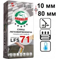 Ансерглоб LFS-71, цементная стяжка (10-80 мм), 25 кг