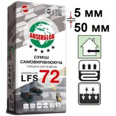 Ансерглоб LFS-72, цементный наливной пол (5-50 мм), 25 кг
