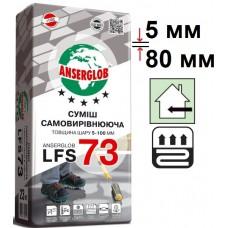 Ансерглоб LFS 73, гипсоцементный наливной пол (5-80 мм), 25 кг